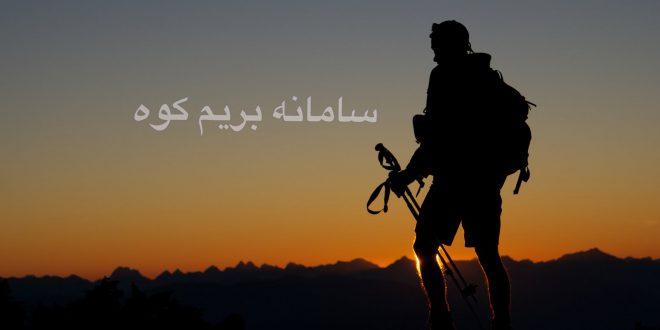 کوهنوردی شبانه