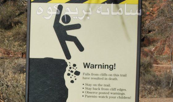 خطرات کوهستان