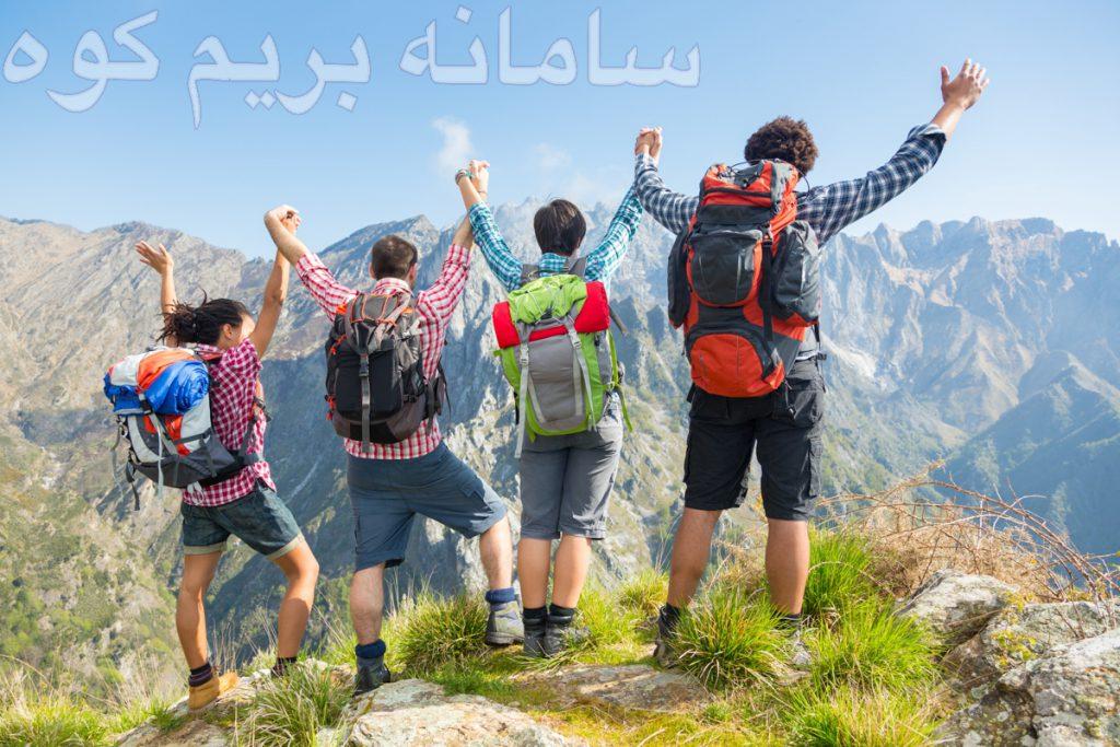 لذت بخش بودن کوهنوردی