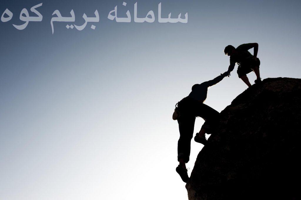 امنیت شما در کوهنوری با دوستانتان بیشتر است