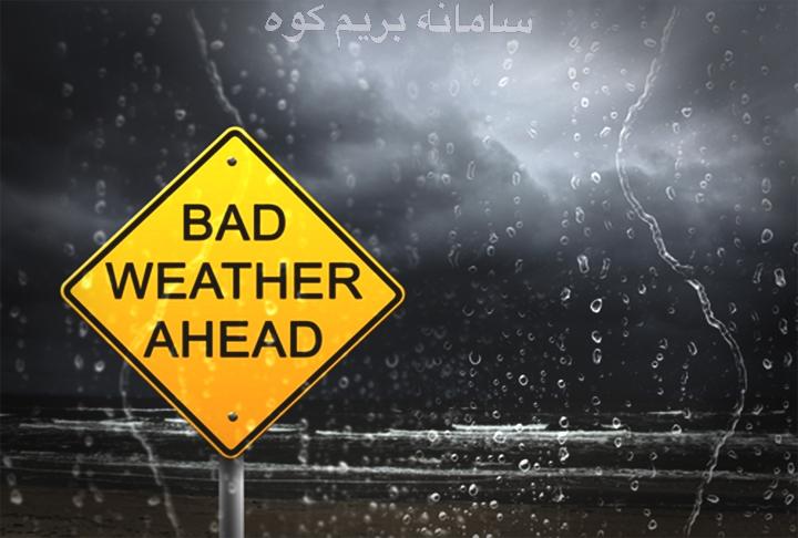 نشانه های تغییرات جوی هوا را بشناسید