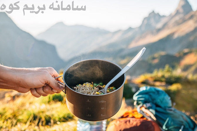 خوراکی و غذاهای کوهنوردی
