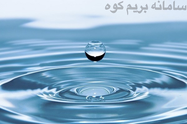از منابع آبی، حفاظت کنیم.