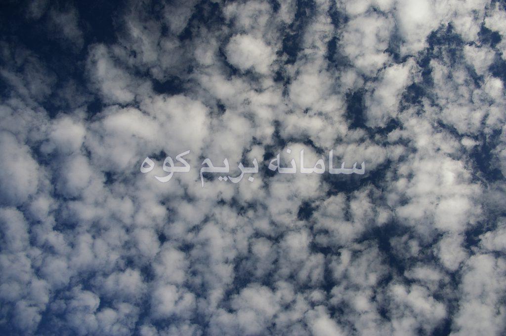 ابرهای آلتوکومولوس معمولا شکلی شبیه تکه های بزرگ گوی مانند از قطره های آب دارند