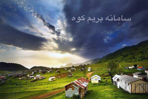 دهکده جهاننما