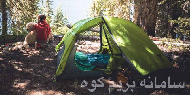 انتخاب بهترین چادر