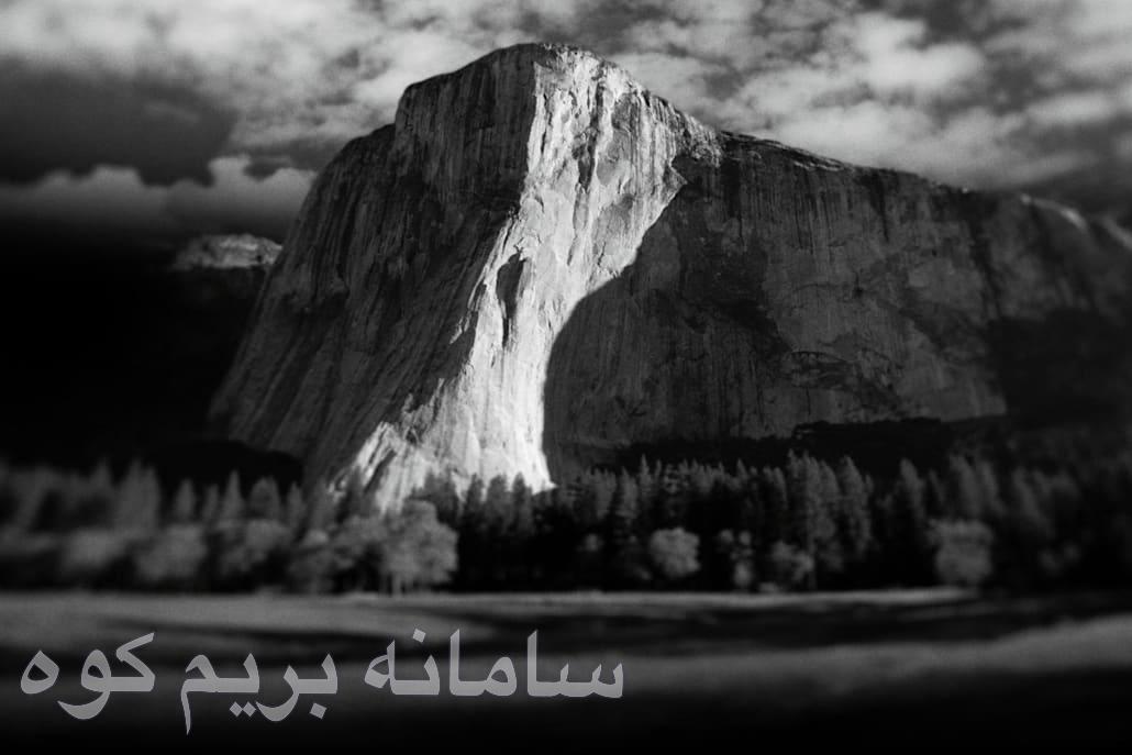 9 قله سخت