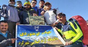صعود تیم کوهنوردی واحد شهرکرد به بلندترین قله رشتهکوه الوند